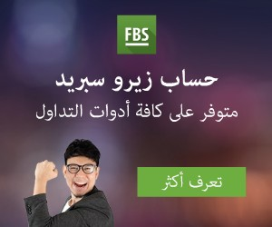 مصداقية شركة FBS الحقيقة الكاملة 3