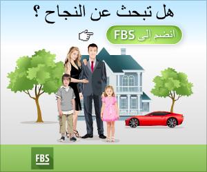 مصداقية شركة FBS الحقيقة الكاملة 2